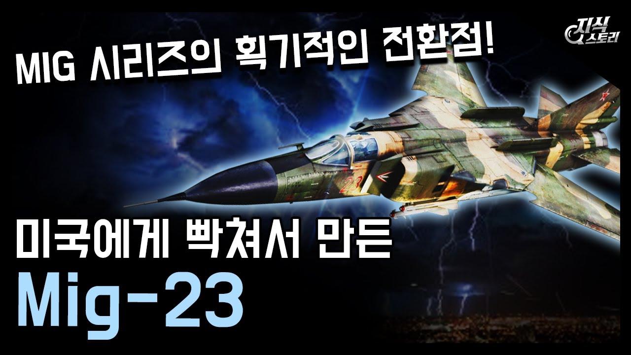 """미국에게 빡쳐서 만든 전투기 """"Mig-23"""" / 미그 시리즈의 획기적인 전환점! [지식스토리]"""