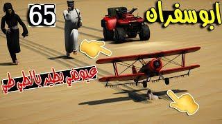 مسلسل ابو سفران #65 - ودينا عيوضي للشاطئ عشان يجرب الطي طي...!!!  | GTA 5 #تجربة