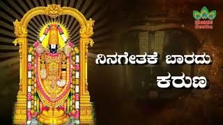 ನಿನಗೇತಕೆ ಬಾರದು ಕರುಣ…   ತಿರುಪತಿ ವೆಂಕಟರಮಣ   Tirupati Venkataramana with lyrics