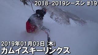 ぼくのふゆやすみ6日目 【スノー2018-2019シーズン19日目@カムイスキ...