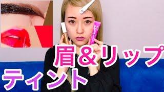 【コスメ】売れてる眉ティント&リップティント試してみた!