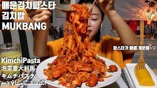 [ENG SUB/日本語字幕]매운김치파스타 김치밥 먹방 mukbang spicy kimchi pasta 泡菜意大利面 キムチパスタ mì Ý الكيمتشيباستا Koreanfood