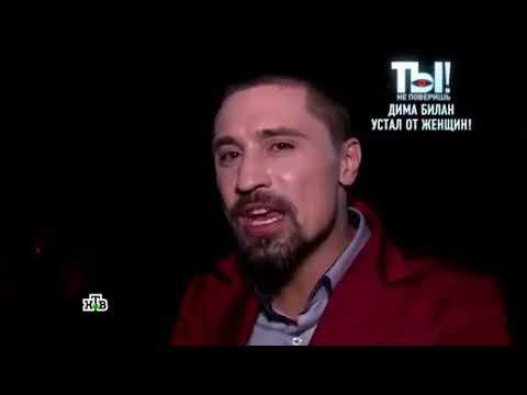 Дима Билан - ты не поверишь 11.03.18