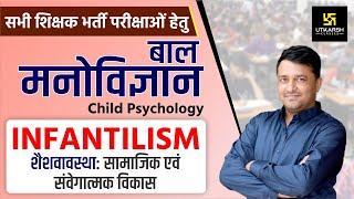 शैशवावस्था |Infantilism| सामाजिक एवं संवेगात्मक विकास | Child Psychology | All Exams | By Ankit S thumbnail