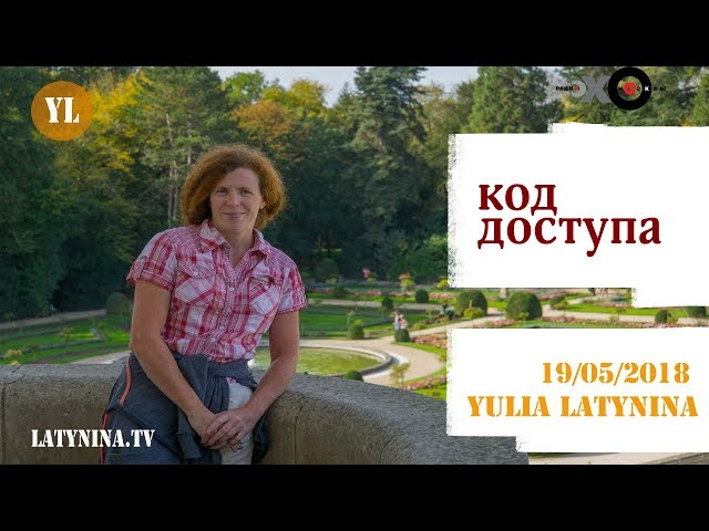 LatyninaTV / Код доступа / 12.05.2018