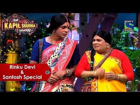 Rinku Devi And Santosh Special | The Kapil Sharma Show | Best Of Comedy