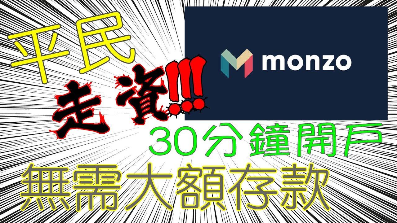【走資】真.離岸戶口,真走資,Monzo英國虛擬銀行,無最低存款要求.30分鐘開戶|教學 - YouTube