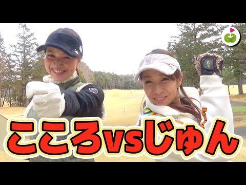 女子ドラコン対決!飛ばしのコツは◯◯だった【因縁の対決#1】