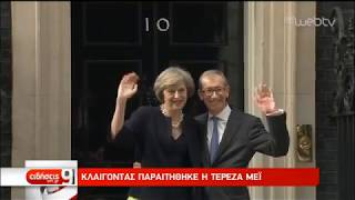<span class='as_h2'><a href='https://webtv.eklogika.gr/allagi-selidas-sti-vretania-24-05-2019-ert' target='_blank' title='Αλλαγή σελίδας στη Βρετανία | 24/05/2019 | ΕΡΤ'>Αλλαγή σελίδας στη Βρετανία | 24/05/2019 | ΕΡΤ</a></span>