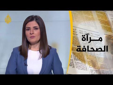 مرآة الصحافة الأولى 2019/2/23  - نشر قبل 2 ساعة