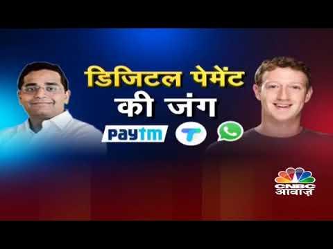 CNBC Awaaz | How Secure is WhatsApp Payment Platform? | Saket Modi