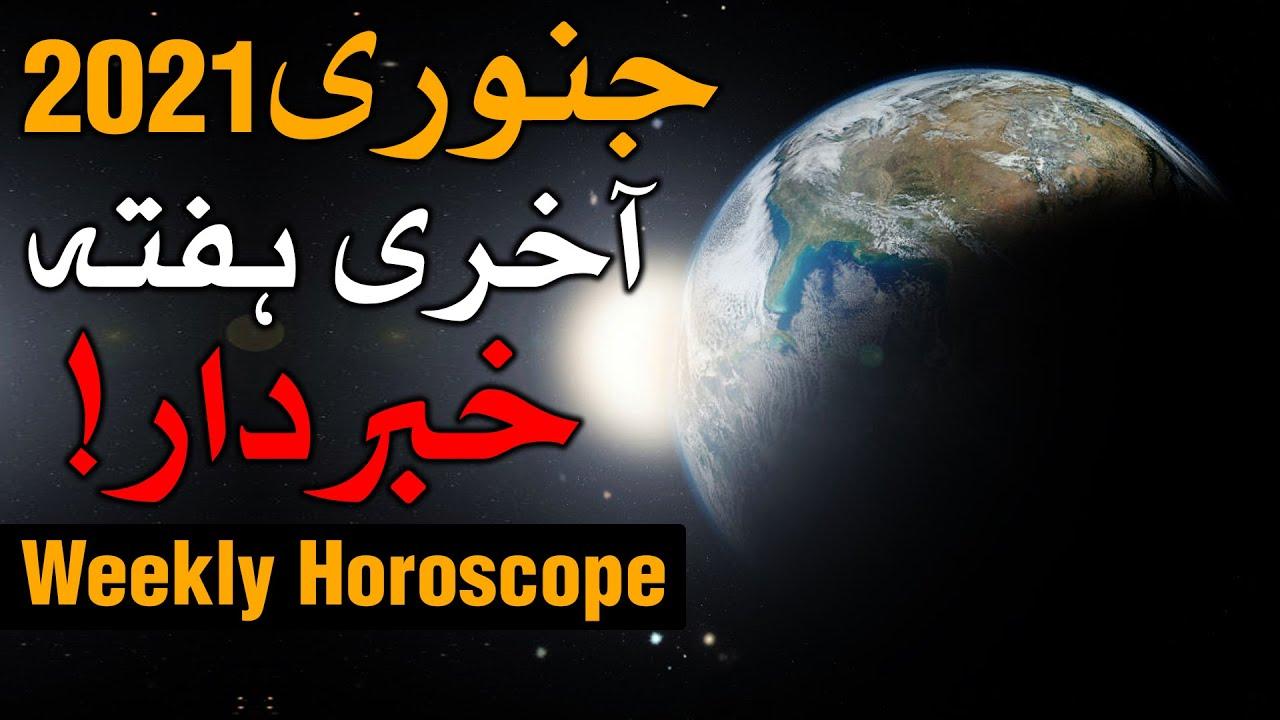 January 2021 Ka Akhri Hafta Weekly Horoscope Astrology ilm Jafar Mehrban Ali ilm e Najoom Dua Wazifa