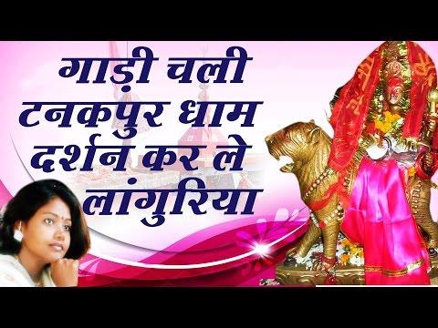 Gadi Chali Tanak Pur Dham    Purnagiri Mata Bhajan    Anuja #Ambey Bhakti