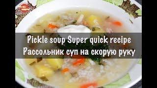 Pickle soup Super quick recipe / Рассольник суп на скорую руку