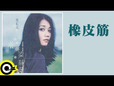 梁靜茹 Fish Leong【橡皮筋 Rubber Band】Official Lyric Video