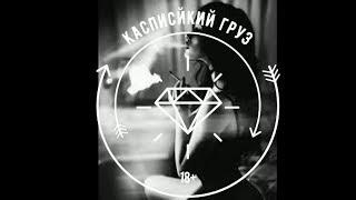 Каспийский Груз 18plus