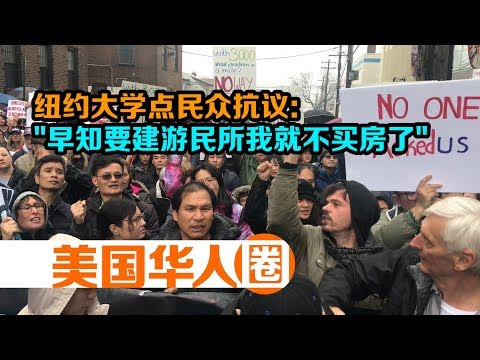 College Point Residents Rally Against Proposed Homeless Shelter抗议建立游民所 纽约大学点上千民众集会