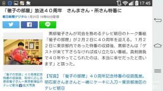 「徹子の部屋」放送40周年 さんまさん・所さん特番に 朝日新聞デジタ...
