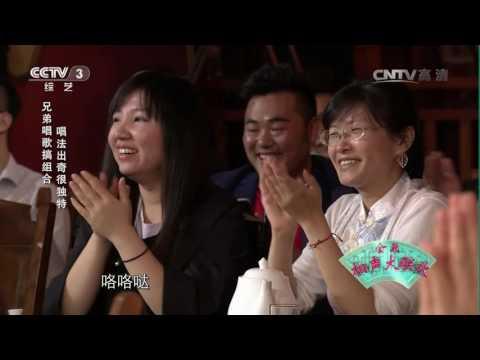 [金秋相声大会]相声《如此合作》 表演:郭亮、郭阳