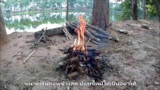 การก่อกองไฟแบบคอกหมู และการทำตะเกียงน้ำมันพืชแบบง่ายๆ by Fat Boar Scout