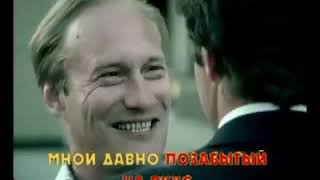 "По высокой траве - Trên đồng cỏ cao cao - ЛЮБЭ "" (Nhạc Nga) - Kara + Russian  & Vietsub"