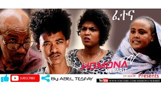 HDMONA - ፈተና ብ ኣቤል ተስፋይ  Fetena by Abel Tesfay - New Eritrean Comedy 2019