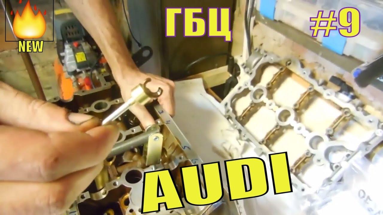 Двигатель ауди. Гбц ауди а6 с6 ⚒ Разборка, дефектовка ГБЦ #15 КЛАПАНА ч.3