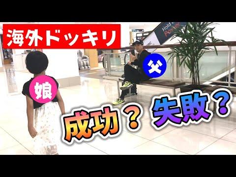 【海外ドッキリ】日本とマレーシアで離れて暮らす親子がバッタリ出会ったら?!サプライズ誕生会☆