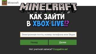 Как Войти в Xbox Live в Minecraft 1.2.1!?