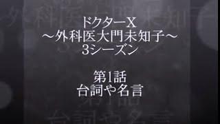 米倉涼子『ドクターX 第3シーズン ~外科医・大門未知子~』より 入り...