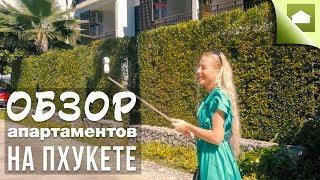 The Title / Обзор Квартир в РАВАИ на ПХУКЕТЕ