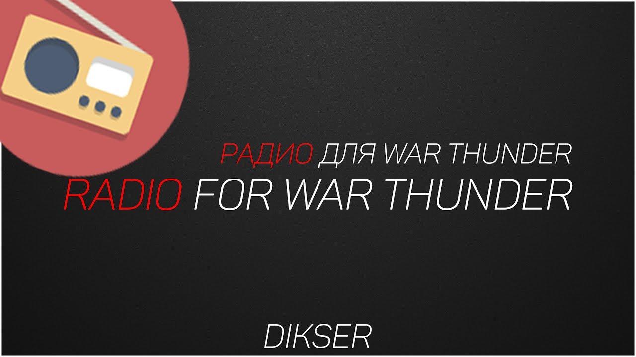 радио на war thunder