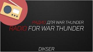 радио для War Thunder