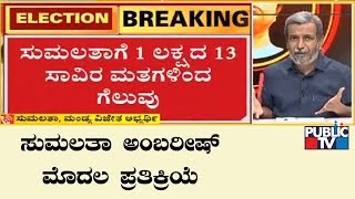 Sumalatha Ambareesh Speaks Exclusively To Public TV About Her Victory In Mandya