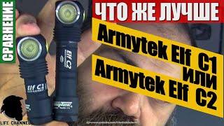 СРАВНЕНИЕ - Так что же лучше Armytek Elf  C1 или Armytek Elf  C2