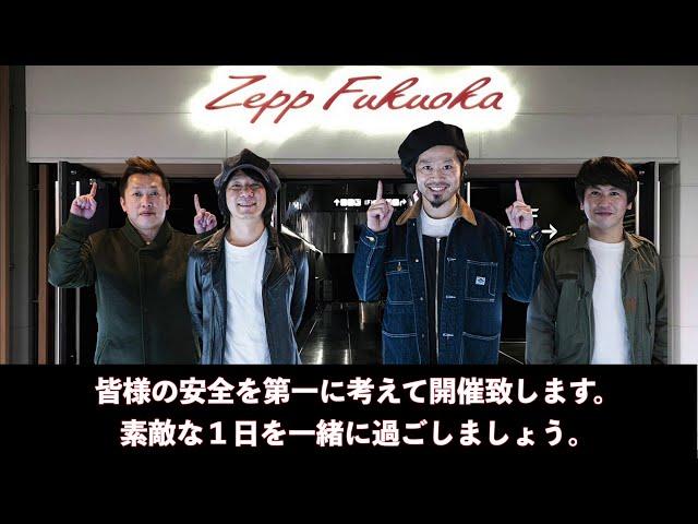 THEイナズマ戦隊 3/21(日)Zepp Fukuoka公演【感染症対策について】