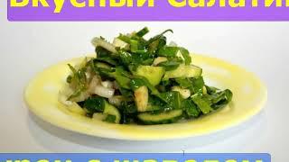 Салат с огурцом и щавелем. Весенний салат. Вкусный и полезный. Проще некуда.