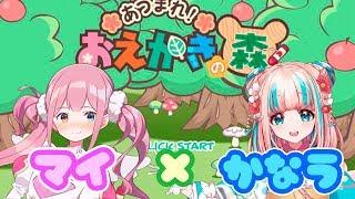 [LIVE] マイりんとお絵かきの森をするのじゃ!【夢川かなう】【双理マイ】