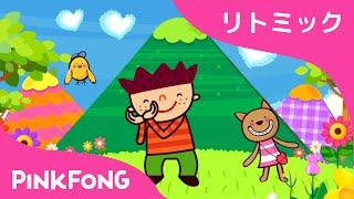 やまがすき | I Love the Mountains 日本語 | リトミック | ピンクフォン童謡