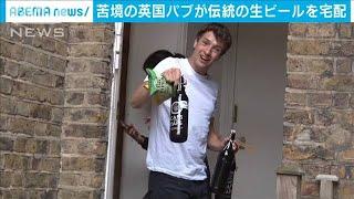 ロンドンの老舗パブが生ビール宅配 常連客に大人気(20/05/14)