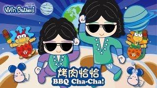 中秋節快樂【中秋舞棍-烤肉恰恰】│ 二允兄弟 kuso唱跳 -WinBrothers BBQ Cha-Cha