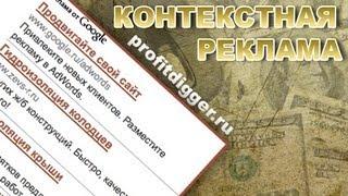 Заработок на контекстной рекламе(Сайт: http://profitdigger.ru ▻▻▻ Я Вконтакте: http://vk.com/profitdigger ▻▻▻ Я в FaceBook: https://www.facebook.com/profitdigger.ru В этом видео..., 2013-05-19T14:44:22.000Z)