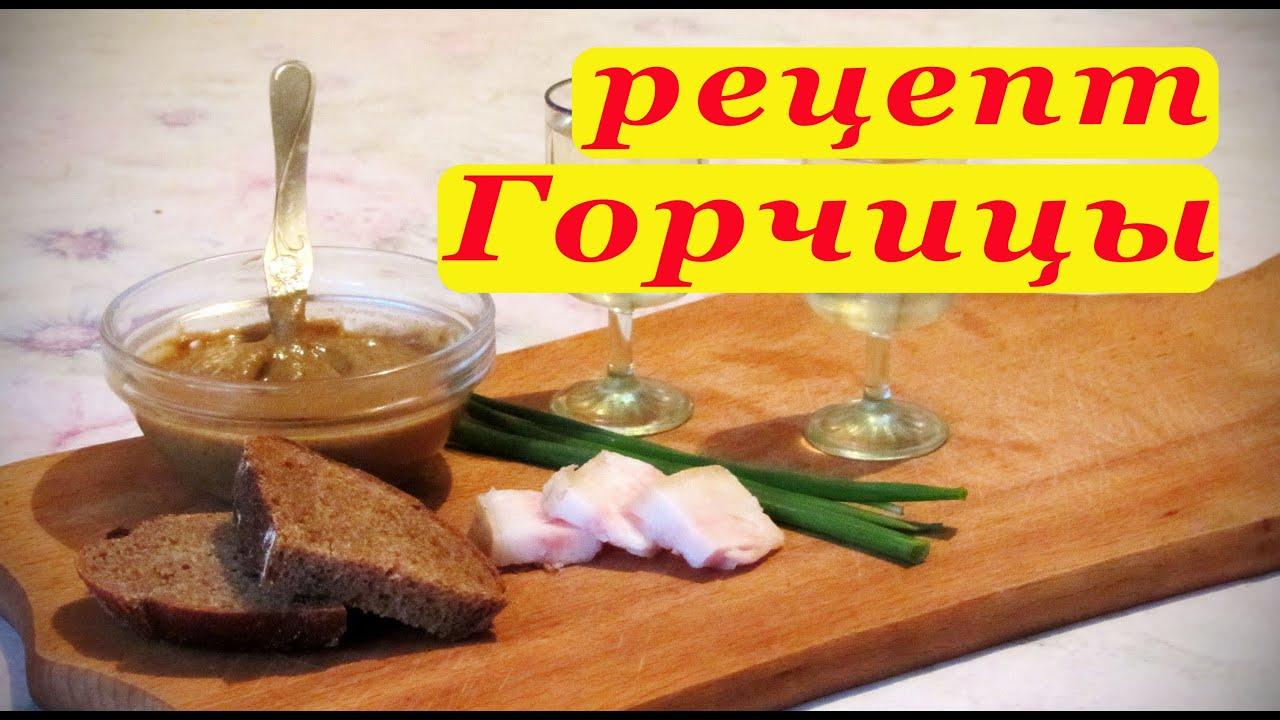 рецепты приготовление горчицы Кулинарные русской