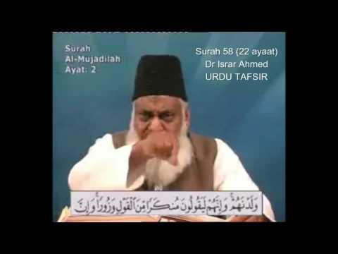 58 Surah Mujadilah Dr Israr Ahmed Urdu