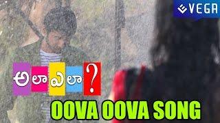 Gambar cover Ala Ela Movie Full Songs - Oova Oova Song - Latest Telugu Video Songs