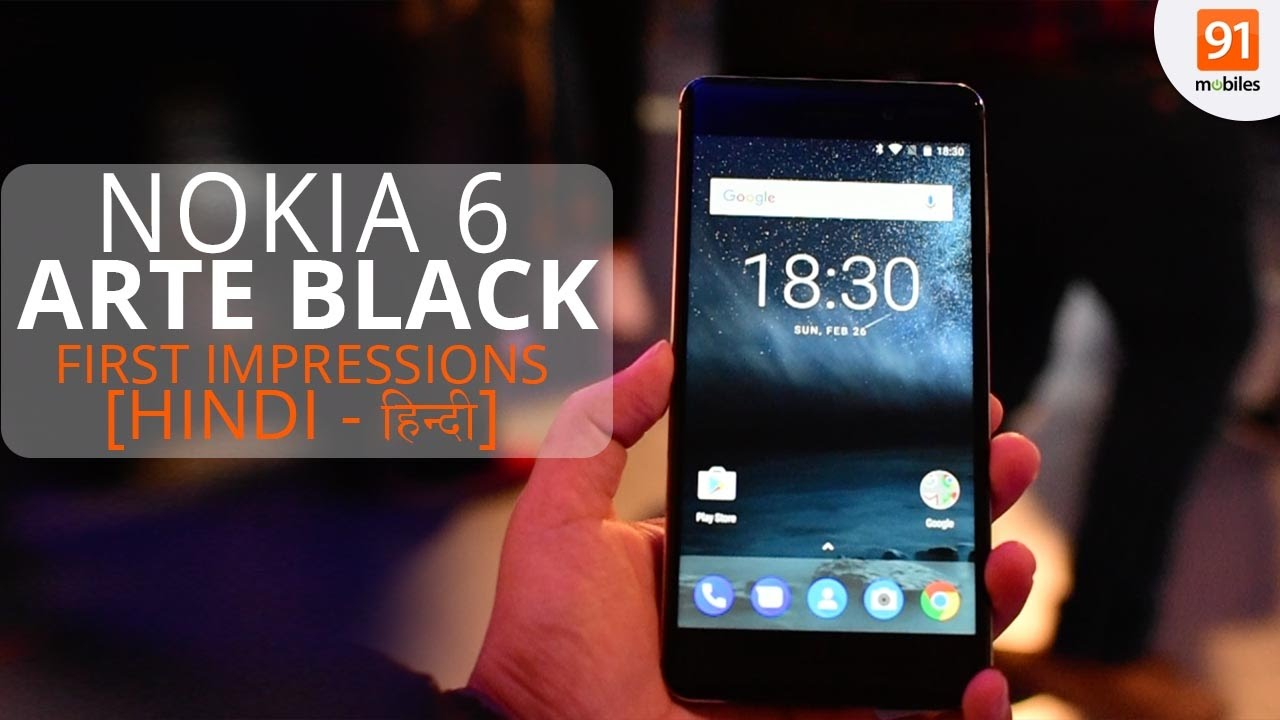 Nokia 6 Arte Black Video Nokia 6 Arte Black First Look Hands On Mwc 2017 Hindi हनद