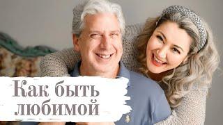 Мастер-класс: Как быть любимой в любом возрасте