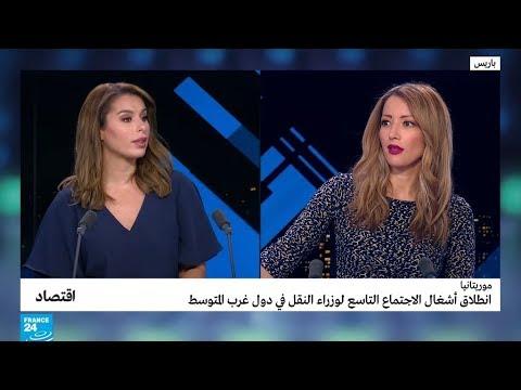 موريتانيا: انطلاق أشغال الاجتماع التاسع لوزراء النقل في دول غرب المتوسط  - نشر قبل 50 دقيقة