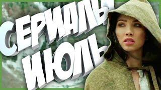 🔴 Самые ожидаемые сериалы лета Июль 2018