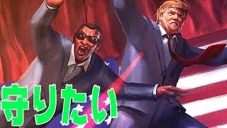 大統領の命を・・・ thumbnail